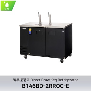 부성 맥주냉장고 Direct DrawKeg Refrigerator B146BD-2RROC-E