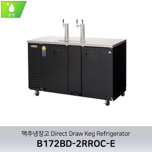 부성 맥주냉장고 Direct DrawKeg Refrigerator B172BD-2RROC-E