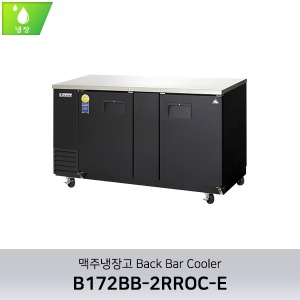 부성 맥주냉장고 Back Bar Cooler B172BB-2RROC-E