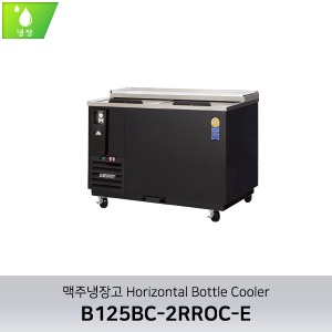 부성 맥주냉장고 Horizontal Bottle Cooler B125BC-2RROC-E