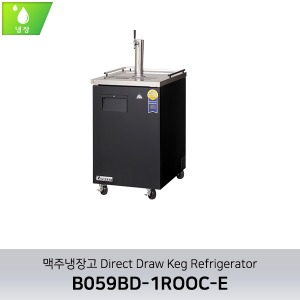 부성 맥주냉장고 Direct Draw Keg Refrigerator B059BD-1ROOC-E