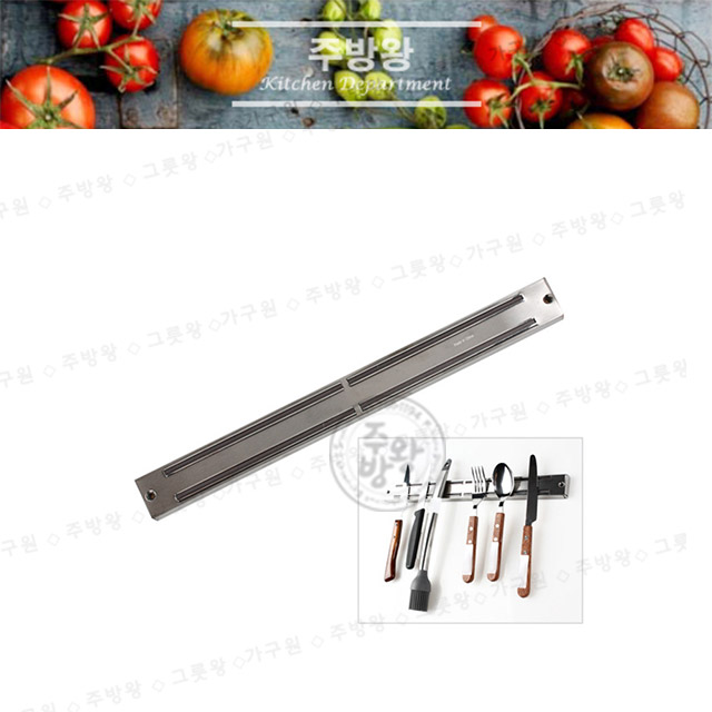 [SD] Anzo stainless steel knife magnetic bar HB3125FR 안조 막대자석 35.5cm /스텐레스 스틸 막대 자석 칼꽂이 / 칼가방 / 칼집